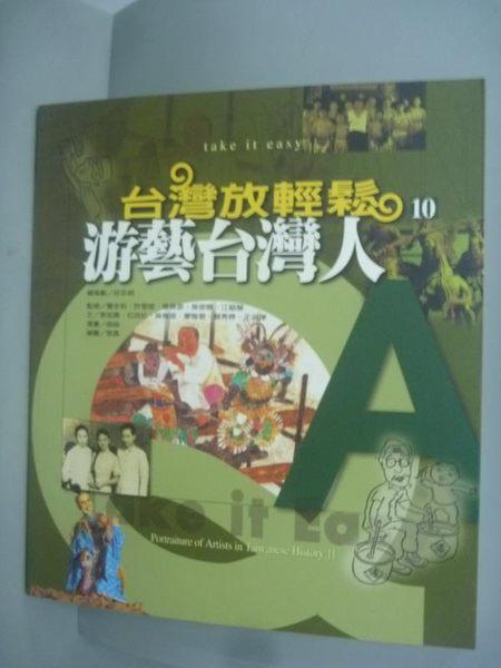 【書寶二手書T3/旅遊_KEU】游藝台灣人_石婉舜,吳梅瑛