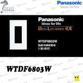 PANASONIC  開關插座 WTDF6803W卡式插座用 一連三孔用  國際牌星光系列