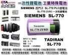 【久大電池】 以色列 TADIRAN SL-770 3.6V SL-2770 SL770 LS26500 LR14