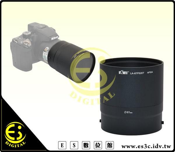 ES數位 Nikon P510 P520 P530 專用 67mm 濾鏡轉接環 轉接套筒 轉接環 P520T