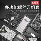 螺絲刀套裝手機筆記本電腦專業萬能維修拆機工具清灰家用小多功能 夢幻小鎮