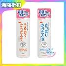 PIGEON 貝親 肌膚清拭劑 滋潤型 清爽型 液體型【生活ODOKE】