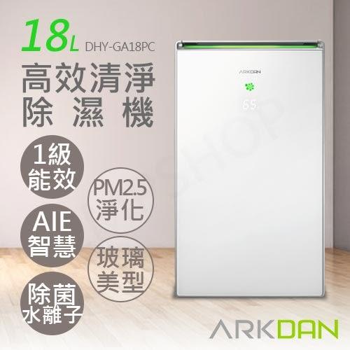 獨下殺【阿沺ARKDAN】18L玻璃鏡面高效清淨除濕機 DHY-GA18PC