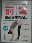 【書寶二手書T1/醫療_MCM】前彎,最強舒筋活血法:1天5分鐘,4周手掌就能輕鬆貼地…