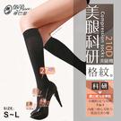 【衣襪酷】蒂巴蕾 美腿科研 格紋 美腿中統襪 210D 台灣製 De Paree