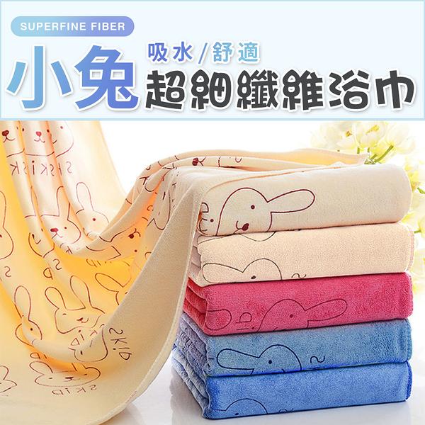 方巾 擦車布 抹布 強力吸水 浴巾 小兔超細纖維浴巾- 70×140cm(三色選) NC17080553 ㊝加購網