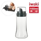 【iwaki】日本耐熱玻璃附蓋寬口醬油罐-160ml