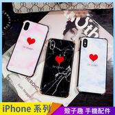 大理石愛心 iPhone iX i7 i8 i6 i6s plus 玻璃背板手機殼 四角加厚 保護殼保護套 全包邊防摔殼