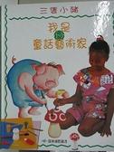 【書寶二手書T1/少年童書_KOZ】三隻小豬_我是小小童話藝術家