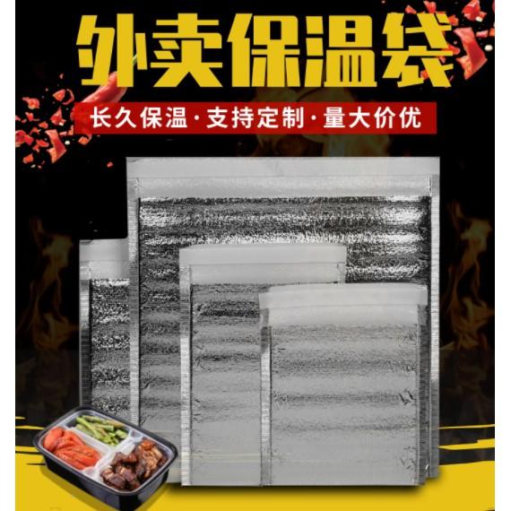 【培菓寵物48H出貨】保溫袋加厚鋁箔一次性冷藏海鮮披薩外賣燒烤蛋糕保冷鮮定制隔熱袋