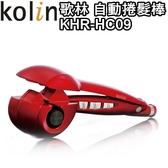 【歌林】自動捲髮棒/電棒捲/髮捲棒/整髮KHR-HC09 保固免運