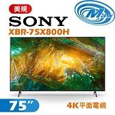 【麥士音響】SONY索尼 75吋 2020 4K美規電視 75X800H