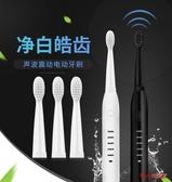 電動牙刷 電動牙刷成人款充電式男女家用防水軟毛聲波自動學生抖音情侶牙刷 3色