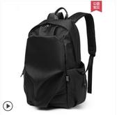 後背包 後背包男士背包大容量旅行時尚潮流休閒電腦包高中初中大學生書包 夏季上新