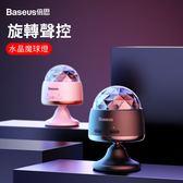 Baseus 車載 水晶魔球燈 萬向球 DJ燈 LED七彩燈 車內氛圍燈 聲控 車載裝飾 disco彩燈 爆閃燈