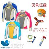 【今夏玩水趣】兒童長袖萊克防曬水母衣 Skipjack 飛魚(三色)+送玩具(四選一)
