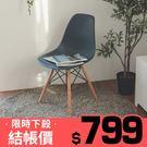椅子 餐椅 dsw 楓木椅 電腦椅【K0...