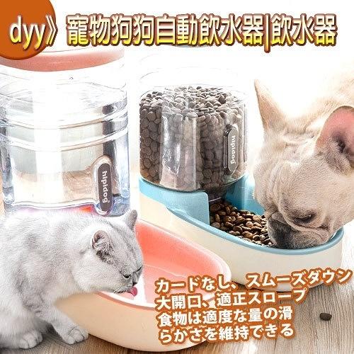 【培菓幸福寵物專營店】 dyy》3.8L大容量寵物自動落下餵食器/餵水器