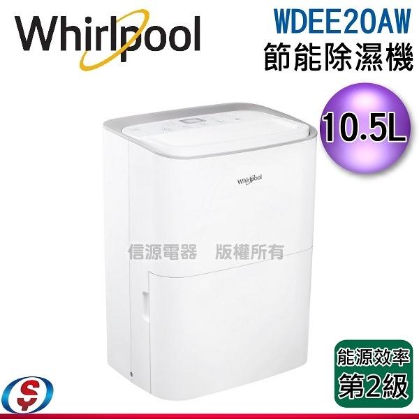 【信源】10.5公升【Whirlpool 惠而浦 節能除濕機 】WDEE20AW