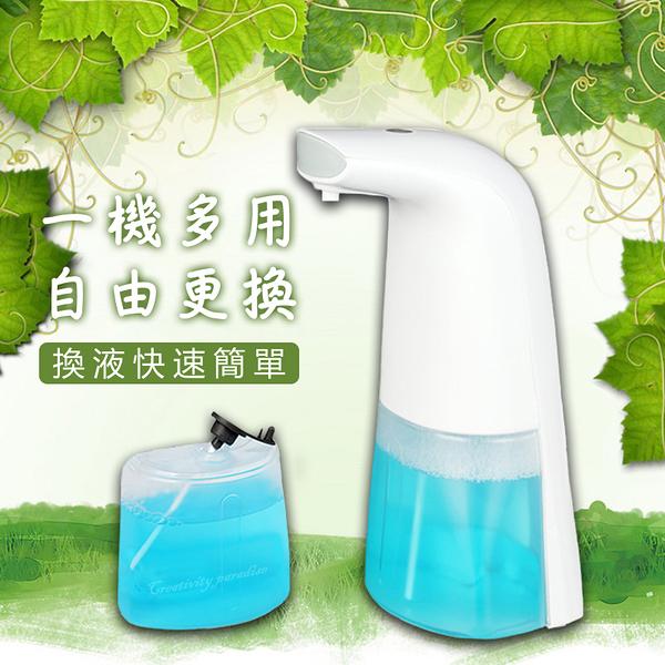 【自動給皂機】加購2片皂液片 自動感應泡沫洗手機 殺毒皂液器 防疫酒精消毒機 紅外線感應