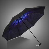 天堂傘雙層太陽傘超強防曬防紫外線傘黑膠遮陽傘三折疊晴雨傘兩用2 幸福第一站