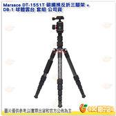 送LENSPEN拭鏡筆 瑪瑟士 Marsace DT-1551T 碳纖維反折三腳架 + DB-1 球體雲台 套組 公司貨