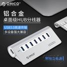 轉換器 M3H7 USB3.0集線器全鋁USB3.0臺式機筆記本分線器HUB延長線 衣櫥秘密
