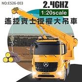 【瑪琍歐玩具】2.4G 1:20賓士授權大吊車/ E526-003