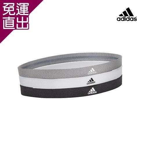 Adidas 止滑運動髮帶組(沉穩黑/ 簡潔白 / 內斂灰) x1【免運直出】