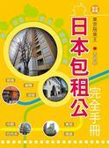 (二手書)東京房東王:日本包租公完全手冊