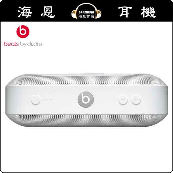 【海恩數位】Beats 美國 Beats Pill+ 藍牙無線喇叭 白色 清晰純淨的音質 精巧的可攜式設計