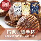 【即期良品】日本零食 北日本巧克力洋芋片隨手杯(多口味)