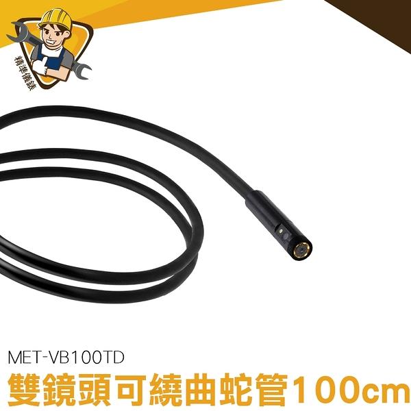 【精準儀錶】內窺鏡零件 硬線款 內視鏡 汽修檢測 抓漏 MET-VB100TD IP67防水 可繞曲朔型蛇管