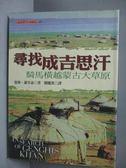 【書寶二手書T7/旅遊_ONR】尋找成吉思汗-騎馬橫越蒙古大草原_提姆‧謝韋侖