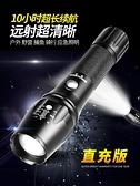 手電筒 強光手電筒可充電超亮遠射1000氙氣防水5000燈打獵w多功能特種兵 全館免運