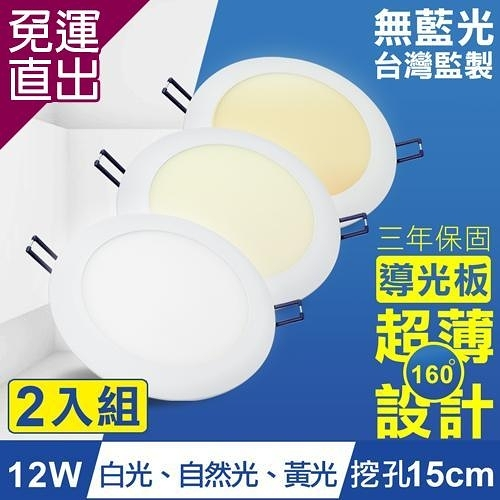 TOYAMA特亞馬 12W超薄LED崁燈 挖孔尺寸15cm 2入組 白光、黃光、自然光【免運直出】