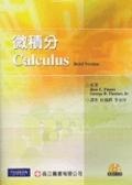 二手書博民逛書店 《微積分 (Calculus,brief version)》 R2Y ISBN:9864125931│RossL.Finney、GeorgeB.Thomas