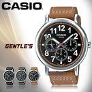 CASIO 卡西歐 手錶專賣店 MTP-E309L-5A 男錶 真皮錶帶 定期報時