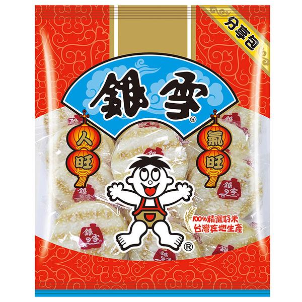 旺旺銀雪分享包250g【康鄰超市】