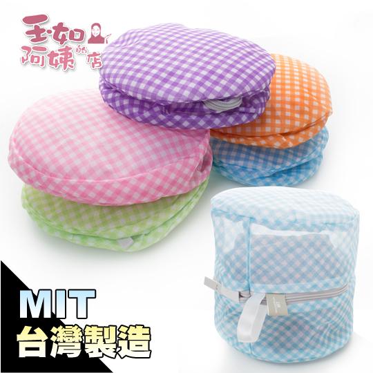 【玉如阿姨】甜蜜格紋內衣專用洗衣袋。清潔。保護。透氣。台灣製。※P013