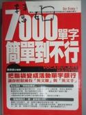 【書寶二手書T4/語言學習_IHD】7000單字簡單到不行_張慈庭