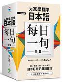 大家學標準日本語【每日一句】全集