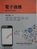 【書寶二手書T3/大學商學_EK5】電子商務-數位時代商機_梁定澎