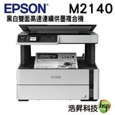 【限時促銷 ↘5990元】EPSON M2140 黑白雙面高速連續供墨複合機