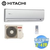 日立 HITACHI 旗艦型單冷變頻一對一分離式冷氣 RAS-28QK1 / RAC-28QK1
