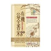 樂米穀場稻鴨有機胚芽香米1.5KG【愛買】