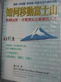 【書寶二手書T2/財經企管_HSK】如何移動富士山_龐士東