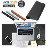 滑鼠墊 ACECOAT 辦公桌墊 皮革防水超大鼠標墊  ~黑色地帶