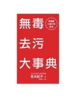 二手書博民逛書店 《無毒去污大事典》 R2Y ISBN:9862482834│佐光紀子