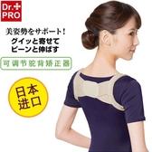 日本駝背矯正帶器成人男女士隱形揹背佳背部防駝背糾正兒童神器 美物居家